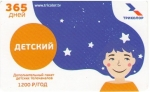 Пакет Детский триколор