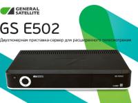 Ресивер Триколор ТВ GS-E502